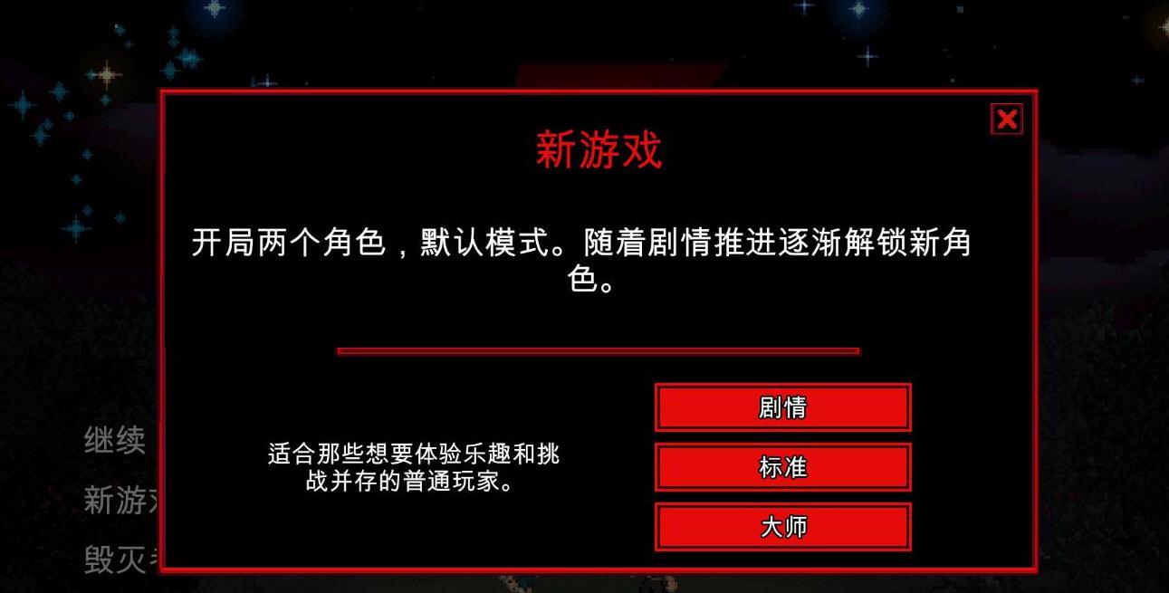 怪奇物语3游戏版汉化补丁截图0