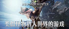 类似怪物猎人世界的游戏