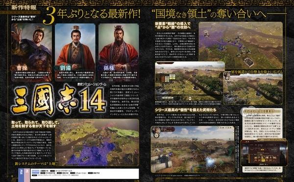 三国志14杂志图片