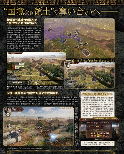 《三国志14》游戏截图2
