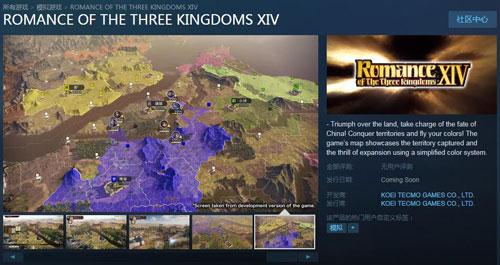 《三国志14》Steam商店页面