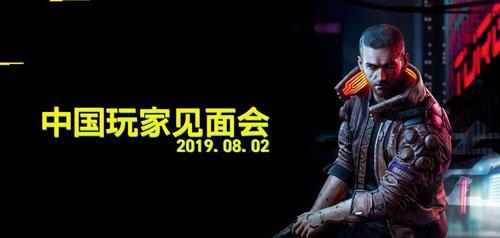 《赛博朋克2077》中国见面会