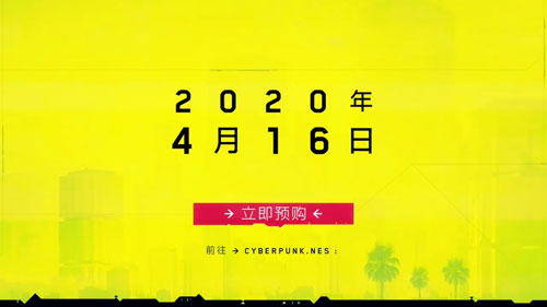 《赛博朋克2077》视频截图2
