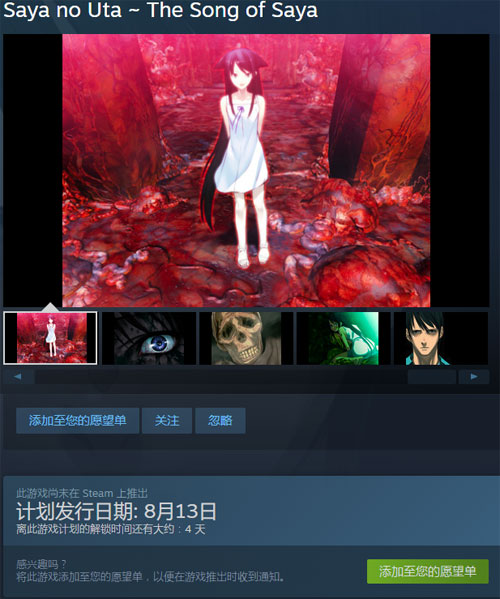 《沙耶之歌》Steam页面