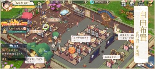 精灵食肆游戏画面