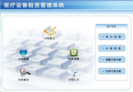 宏達醫療設備租賃管理軟件圖片