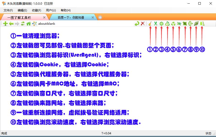 木頭瀏覽器軟件圖片1