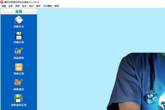 善财中西医诊所处方系统图片