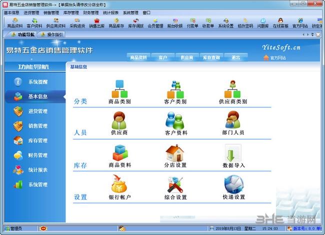 易特五金店销售管理系统图片1