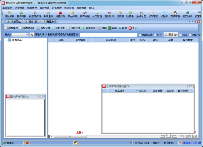 易特五金店销售管理系统图片2