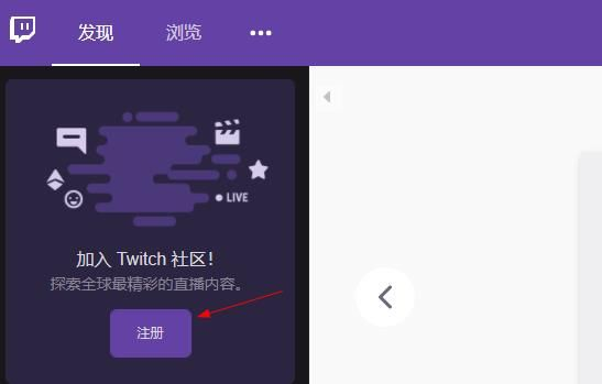 twitch直播图片1
