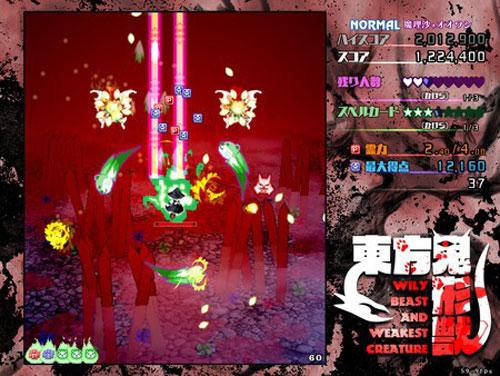 《东方鬼形兽》游戏截图3