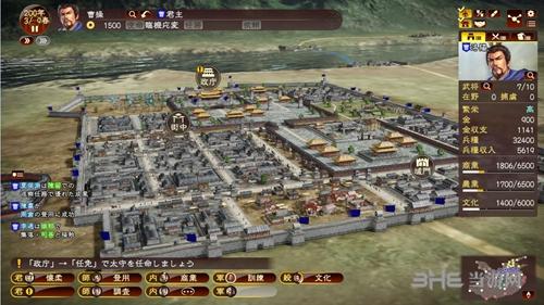 三国志13威力加强版游戏截图