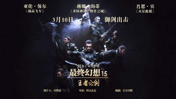 最终幻想15王者之剑宣传图