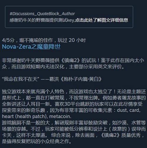 《镇痛2:归于尘土》玩家评价