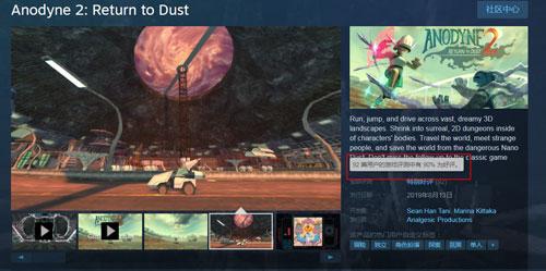 《�痛2:�w于�m土》Steam商店�面