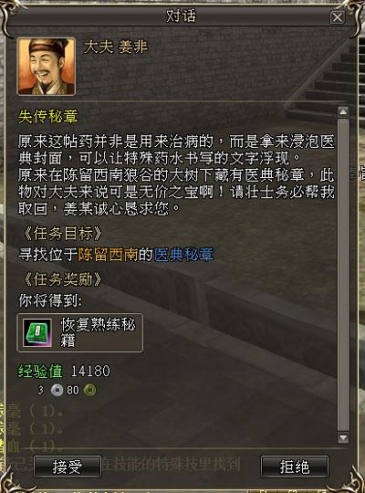 《三国群英传2网络版》游戏截图2