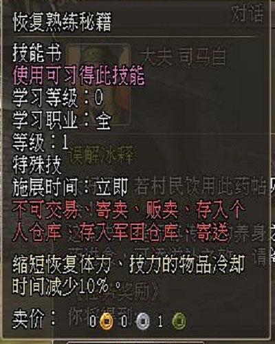 《三国群英传2网络版》游戏截图5