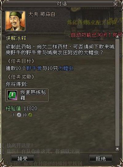 《三国群英传2网络版》游戏截图4