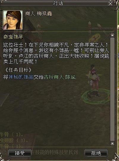 《三国群英传2网络版》游戏截图6
