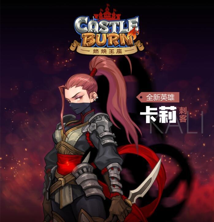 燃烧王座新英雄卡莉图鉴