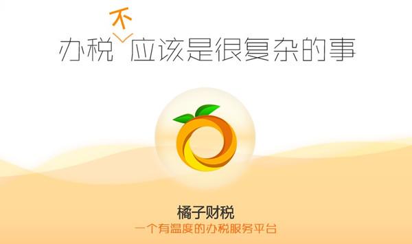 橘子财税服务平台图1