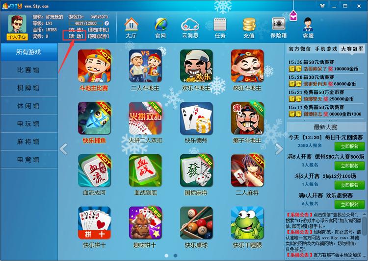 91Y游戏平台图片1