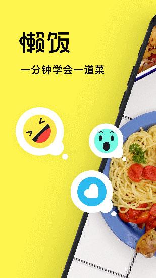 懒饭app截图3