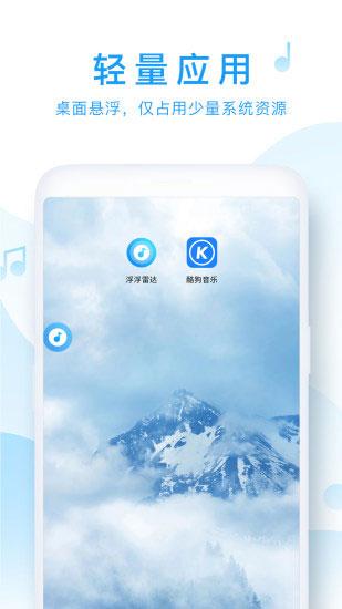 浮浮雷达app截图2