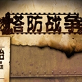 塔防��(zhan)��(zheng)