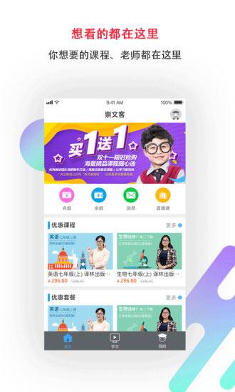 崇文客app截图1