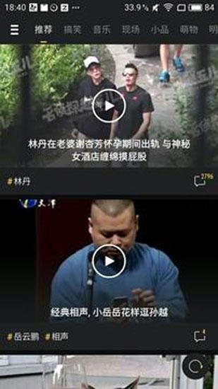 辣眼小视频app截图1