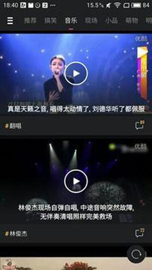 辣眼小视频app截图2
