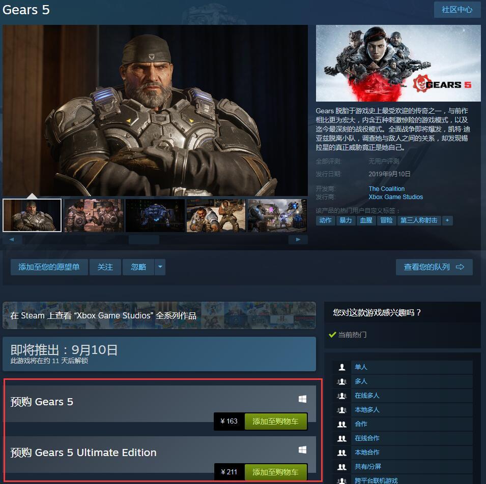 战争机器5steam售价图片