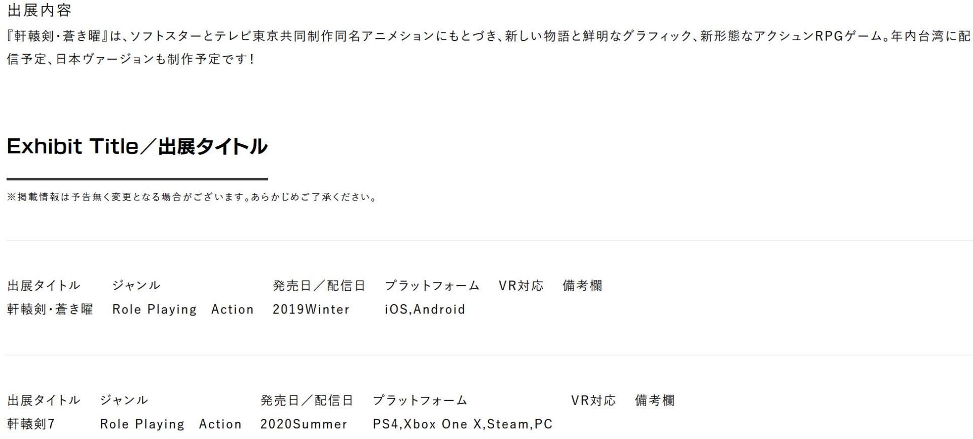 轩辕剑7TGS展会信息图片