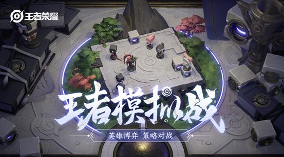 王者模拟战游戏画面