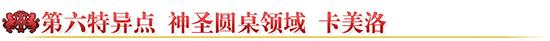 FGO国服三周年卡池日替召唤表2