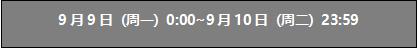 FGO国服三周年卡池日替召唤表1