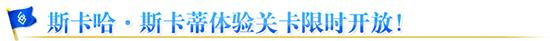 FGO国服三周年卡池日替召唤表