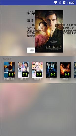 OneDay TV软件截图2