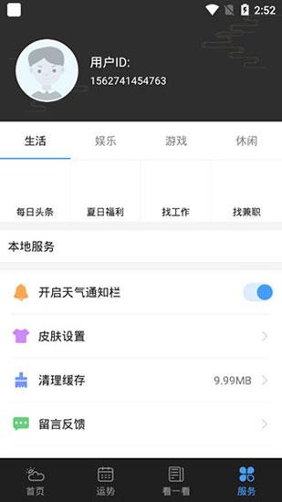 星云天气app截图