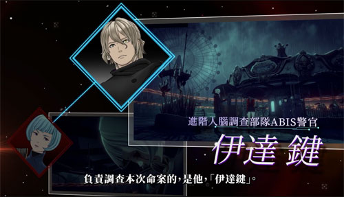 《AI:梦境档案》游戏截图3