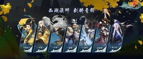 《剑网3指尖江湖》第六大门派藏剑
