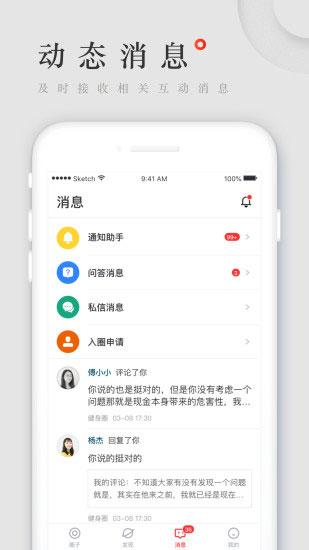 小红圈app截图3