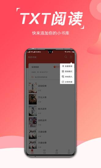 热搜小说app截图3