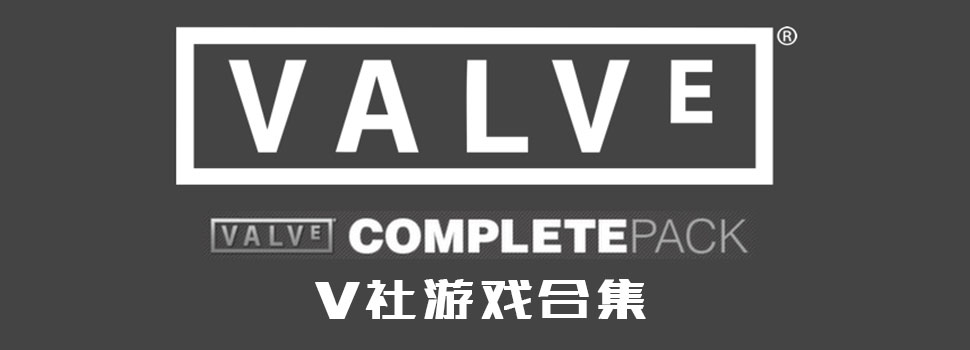 v社游戏有哪些-valve游戏大全-Valve游戏合集-当游网
