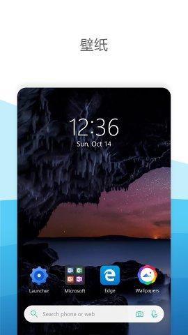 微软桌面截图3