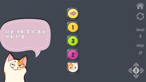 咪哒猫的数字迷宫截图1