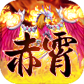 赤霄物�Z安卓版1.0.0