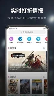 游民星空app截�D2
